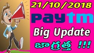Paytm latest news today| paytm new offers today | paytm new promo code today