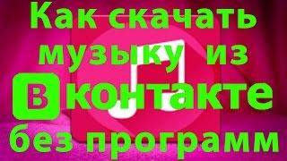 Как скачать музыку  из Вконтакте без программ?(В этом видео я покажу самый простой способ как скачать музыку из сайта социальной сети Вконтакте без устано..., 2015-10-23T11:29:28.000Z)