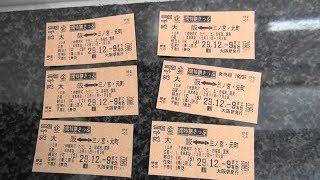 JR西日本大阪駅の券売機でSuicaで昼間特割きっぷ(大阪~三ノ宮・元町)を購入してみた