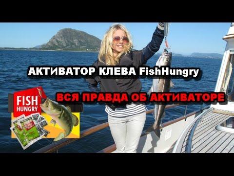 Активатор Клева  FishHungry. Вся правда об Аквтиваторе Голодная Рыба(отзывы, инструкция)