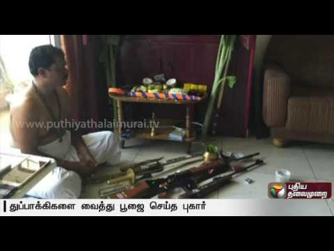 Case fieled against HMK TN President for performing 'Ayudha pooja' with firearms and sword