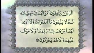 Surah Al-Baqarah v.250-287 with Urdu translation, Tilawat Holy Quran, Islam Ahmadiyya