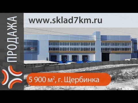 Склад Щербинка | Www.sklad7km.ru | Склад Щербинка