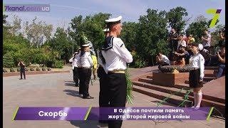 В Одессе почтили память жертв Второй мировой войны