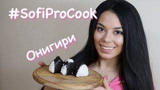 Онигири | рецепт | правильное питание | #SofiProCook