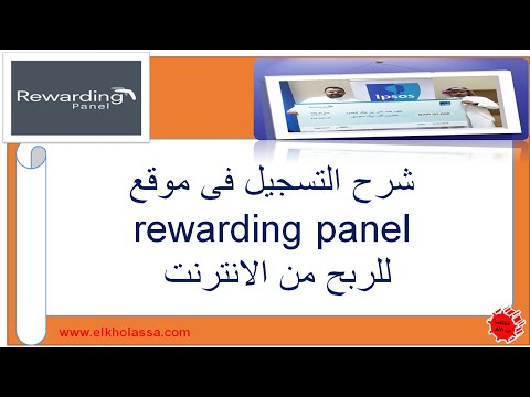 شرح موقع rewarding panel للربح من الانترنت