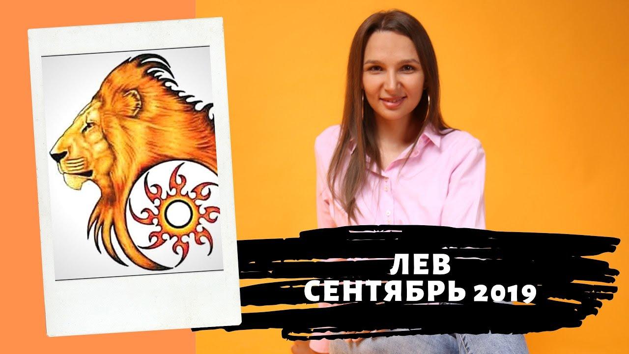ЛЕВ – гороскоп на СЕНТЯБРЬ 2019 года от Натальи Алешиной