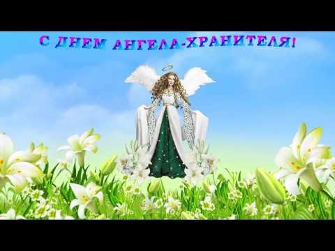 Музыкальное поздравление С днем ангела хранителя!. Бесплатный футаж.