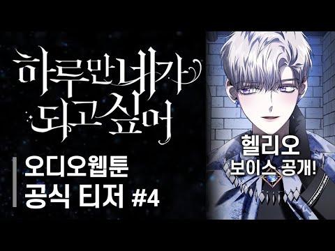 '하루만 네가 되고 싶어' 오디오웹툰 공식 티저 #4 (헬리오 보이스 공개!)