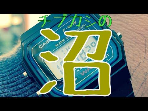 【チープカシオCASIO F-91Wを熱く語る!】チプカシちゃんねる チプカシスト・ヒデオ