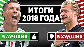 Лучшие и Худшие футболисты 2018 года!