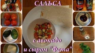 Сальса с авокадо и сыром фета