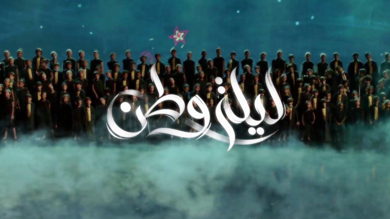 بمناسبة اليوم الوطني السعودي 91 MBC تقدم أوبريت #ليلة_وطن بمشاركة نخبة من النجوم