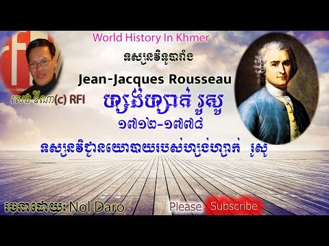 Seng Dyna World History|ទស្សនវិទូបារាំង ហ្សង់ហ្សាក់ រូសូ|History of Jean Jacques Rousseau01|Nol Daro