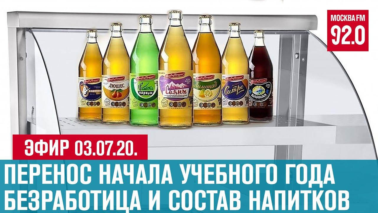 Прямой эфир 3.07.20. - Москва FM