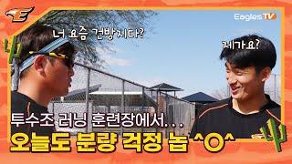 ※김진영이 김진영했다※ 투수조 러닝 훈련장 스케치 ! …