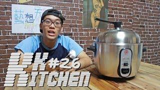 KK廚房#26 窮人舒肥法,一個保溫電鍋!