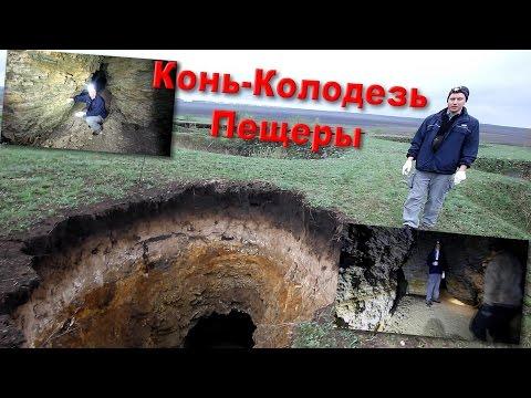 Липецкая обл. Пещеры у Конь-Колодезь.