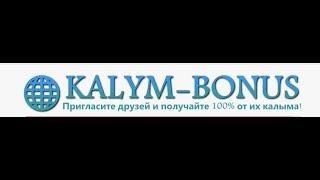 БЕЗ ВЛОЖЕНИЙ  KALYM BONUS мин  вывод от 1 руб