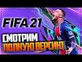FIFA 21 ПЕРВЫЙ ВЗГЛЯД ПОЛНОЙ ВЕРСИИ | БАРСЕЛОНА ПРОТИВ РЕАЛА