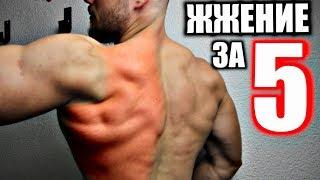 спина ДО ЖЖЕНИЯ за 5 Минут!