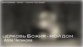 Церковь Божия КАРАОКЕ - Alla Chepikova - песня + текст