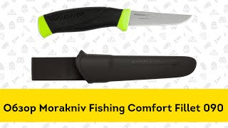 Нож Morakniv Fishing Comfort Fillet 090 - обзор