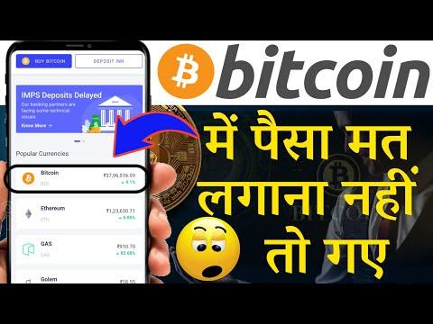 Bitcoin me paise lagane wale ye video jarur dekhe | Bitcoin Mein Trading karna chahie ya nhi