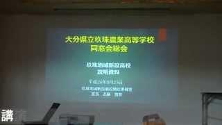新設高 大分県立玖珠美山(くすみやま)高等学校開校説明