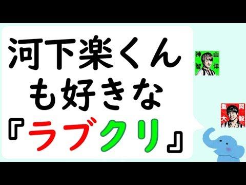 ジャニーズWESTの神山智洋くんと重岡大毅くんが、楽曲『Lovely Xmas』(ラブクリ)について話してくれました。 この曲は、ジャニーズWESTにユニット制...