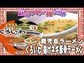 鹿児島ラーメン くろいわ 揚げネギ豚骨ラーメン【魅惑のカップ麺の世界#555】