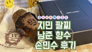40만원?! BTS 지민 생로랑 팔찌•남준 향수 손민수…