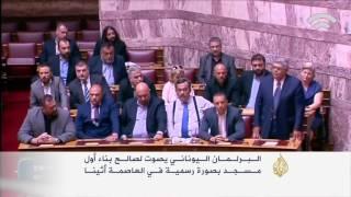 البرلمان اليوناني يصوّت لصالح بناء أول مسجد بأثينا