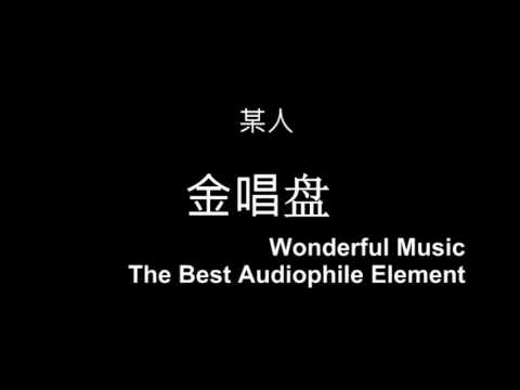 Wonderful Music The Best Audiophile