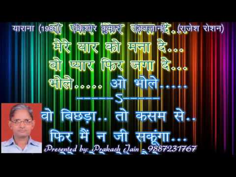 Bhole O Bhole (3 Stanzas) Demo Karaoke With Hindi Lyrics (By Prakash Jain)