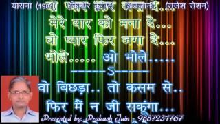 Bhole O Bhole (3 Stanzas) Karaoke With Hindi Lyrics (By Prakash Jain)