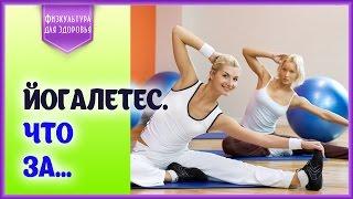 Новинка в фитнесе! Йогалатес – уникальный синтез йоги и пилатеса!