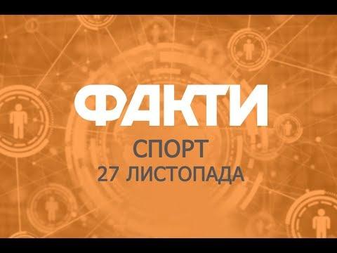 Факты ICTV. Спорт (27.11.2019)