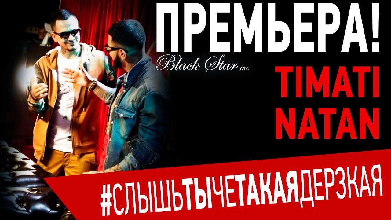 Скачать natan feat. Тимати дерзкая клип бесплатно.