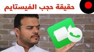 موتقني : من المسؤول عن حجب الفيستايم في المملكة العربية السعودية!