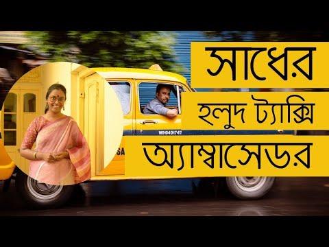 কোলকাতার সাধের হলুদ ট্যাক্সি-অ্যাম্বাসেডর | Calcutta's iconic yellow taxis- The Hindustan Ambassador
