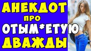 АНЕКДОТ про ОтЫметую за Вопрос shorts Самые Смешные Свежие Анекдоты