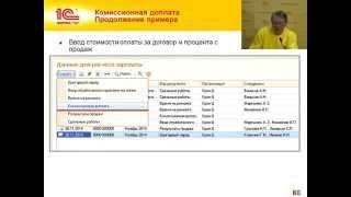 видео Учет и отчетность, зарплата и кадровый учет (Зарплата)