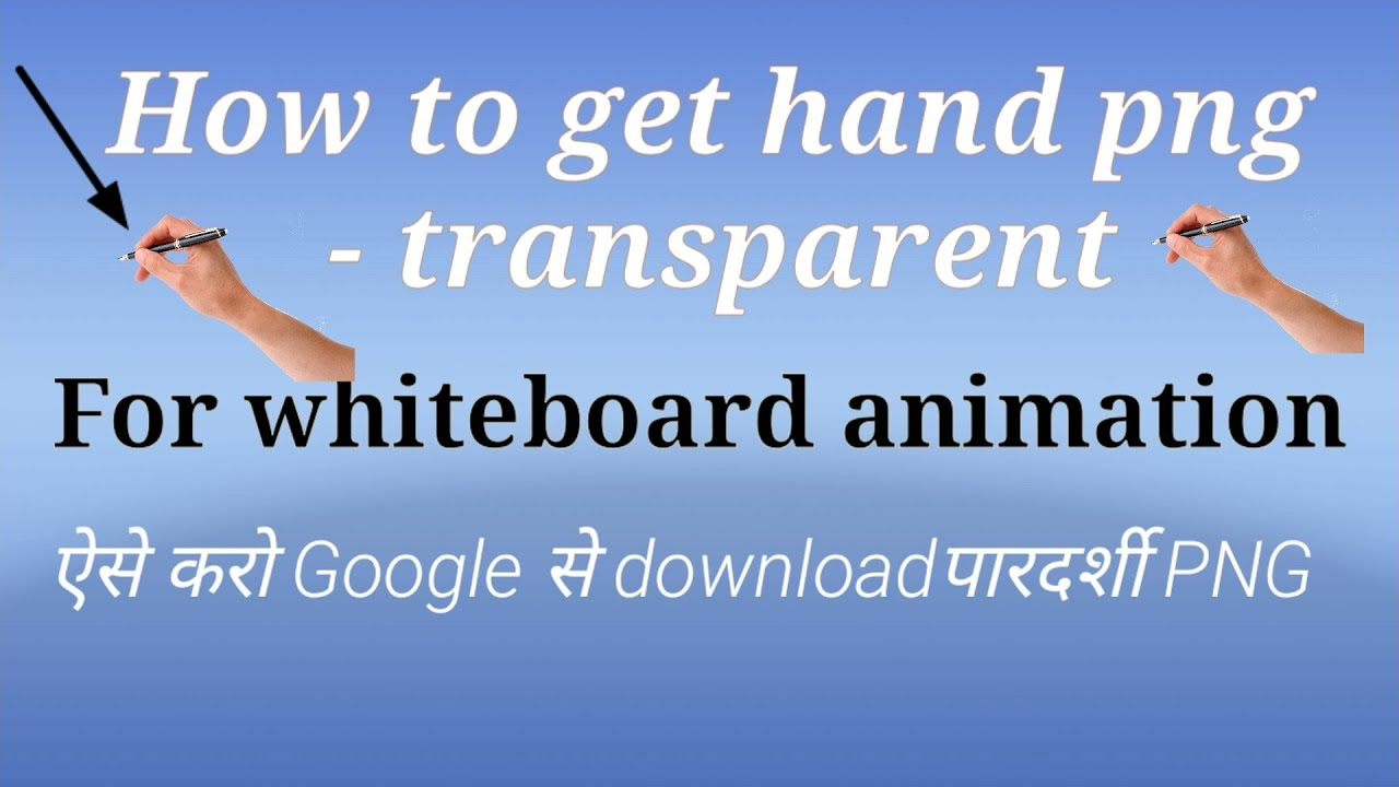 Mg Hand Touch Png Transparent Kaha Se Download Kare For Whiteboard Animation Cse Youtube Our database contains over 16 million of free png images. youtube