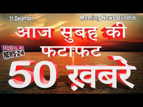 31 दिसम्बर आज सुबह की ताज़ा ख़बरें | Morning News | Breaking News | Speed News | News | Mobilenews24.