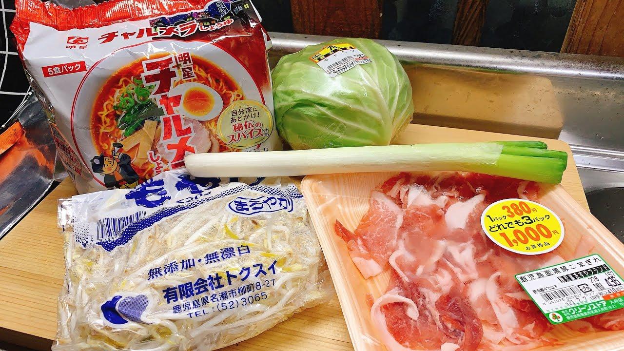夜中3時の野菜たっぷりチャルメラ!!