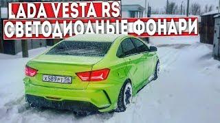Светодиодные Фонари На Лада Веста! Audi Rs6 Style