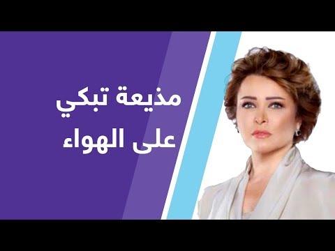 المذيعة ميسون عزام  تبكي على الهواء  - نشر قبل 2 ساعة