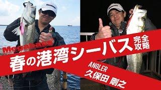 メガバスフィールドスタッフ久保田剛之氏が春の港湾でデイからナイトを...