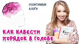 VF Vera Foreva | Как навести порядок в голове
